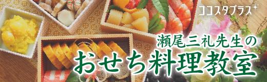 特別講座「瀬尾三礼先生のおせち料理教室」