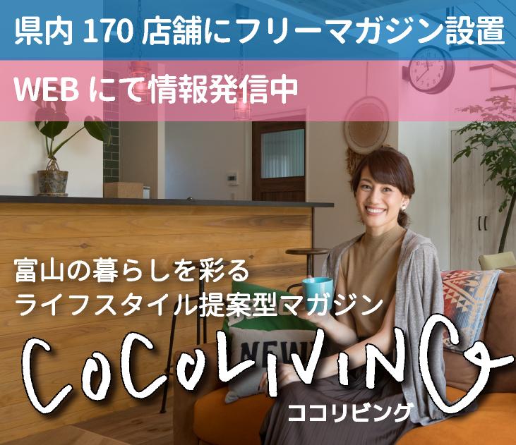 富山の暮らしを彩るライフスタイル提案型WEBマガジン「ココリビング」