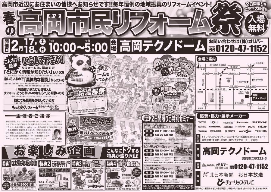 本日まで!高岡テクノドームで高岡市民リフォーム祭開催中!
