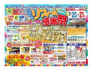 【イベント】今週末です!!7月20日・21日 オリバー御経塚店夏休みのリフォーム感謝祭開催!