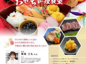 瀬尾先生のおせち料理教室 12/6開催! ココスタプラス