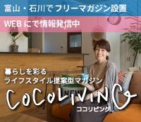 富山の暮らしを彩るライフスタイル提案型マガジンココリビング