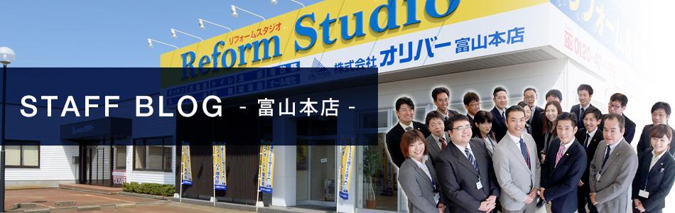 富山本店ブログ