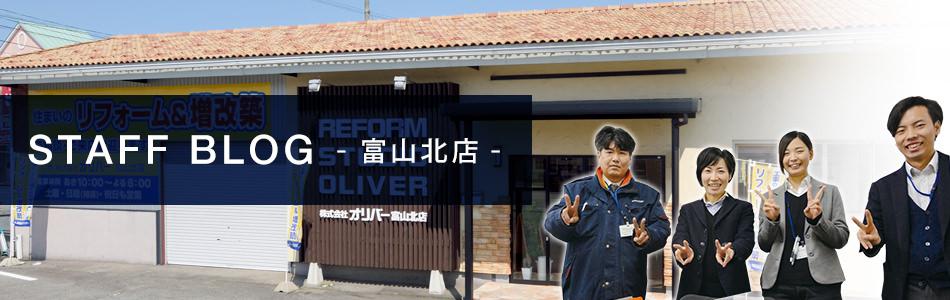 富山北店ブログ