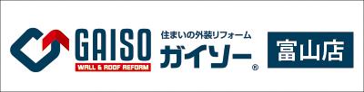 ガイソー富山店