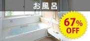 工事費コミコミ安心価格!!オリバーだからできる安心・納得の浴室リフォーム