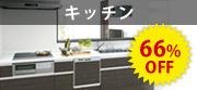 工事費コミコミ安心価格!!オリバーだからできる安心・納得のキッチンリフォーム