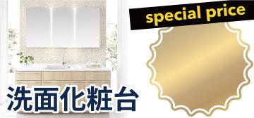 工事費コミコミ安心価格!!オリバーだからできる安心・納得の洗面リフォーム