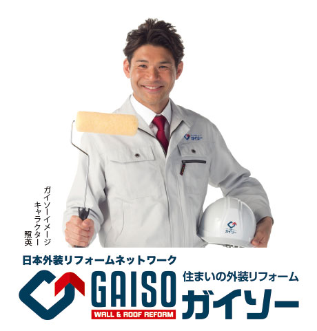 住まいの外装リフォーム ガイソー/ガイソーVC事業部