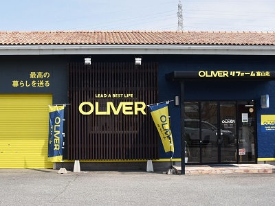 OLIVERリフォーム富山北