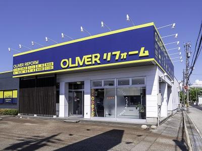 OLIVERリフォーム富山