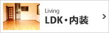 LDK・内装