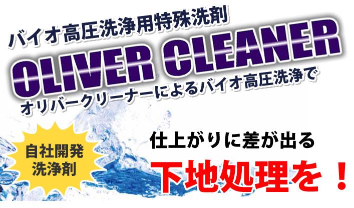 バイオ高圧洗浄用特殊洗剤 オリバークリーナー