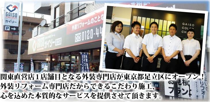 関東直営店1 店舗目となる外装専門店が東京都足立区にオープン!