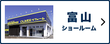 富山本ショールーム