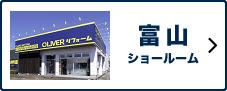 富山ショールーム
