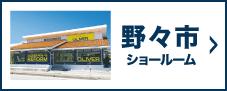 御経塚ショールーム