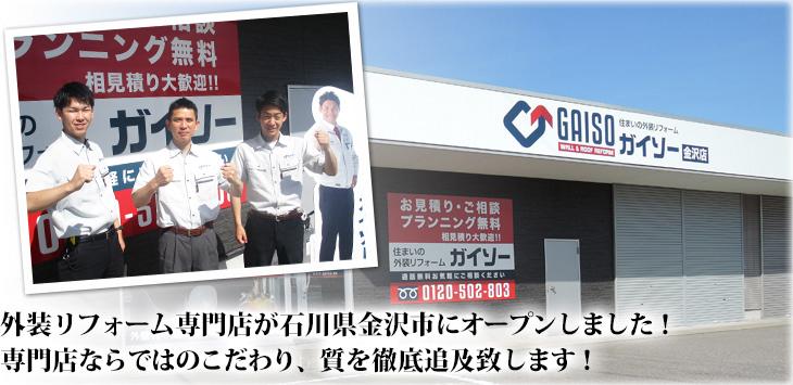 外装リフォーム専門店が石川県金沢市にオープンしました!専門店ならではのこだわり、質を徹底追及致します!