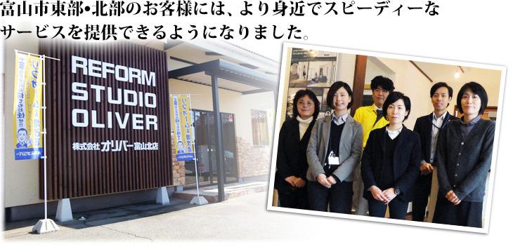 富山市東部•北部のお客様には、より身近でスピーディーなサービスを提供できるようになりました。