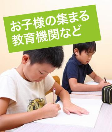 お子様の集まる教育機関など