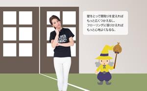 全面リフォーム編