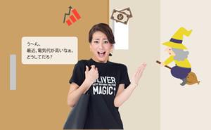 オール電化編