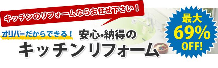 オリバーだからできる!安心・納得のキッチンリフォーム 最大69%OFF!