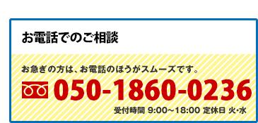 お急ぎの方は、お電話のほうがスムーズです。受付時間 9:00~18:00 定休日 火・水050-1860-0236