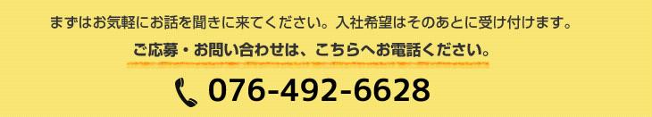 ご応募・お問合せ 076-492-6628