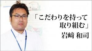 岩﨑 和司