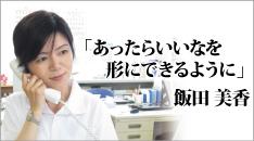 飯田 美香