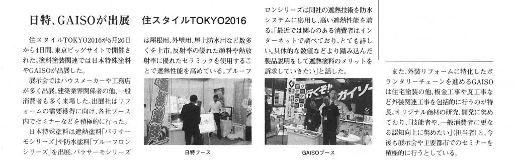 2016.6.8発刊 ペイント&コーティングジャーナル